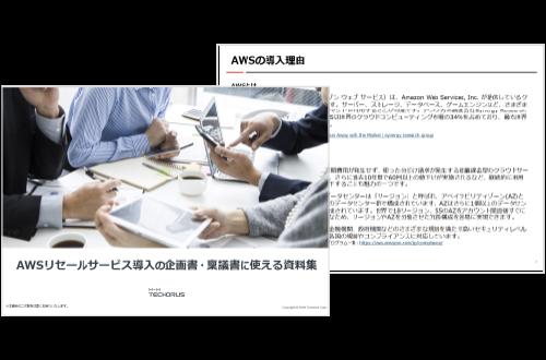 AWSリセールサービス導入の企画書・稟議書に使える資料集
