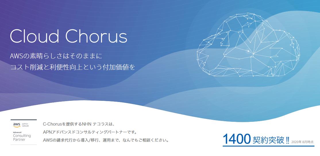 AWSの活用支援サービスC-Chorus