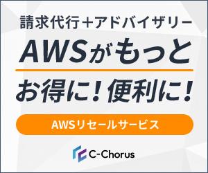 請求代行+アドバイザリー AWSがもっとお得に!便利に!AWSリセールサービス
