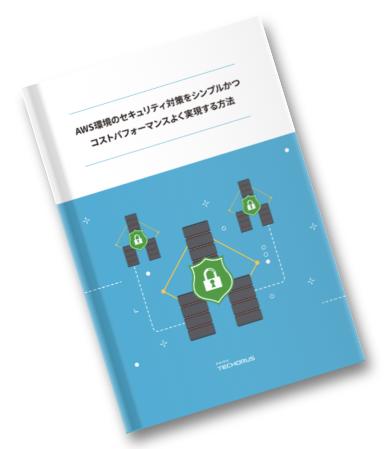 AWS環境のセキュリティ対策をシンプルかつ コストパフォーマンスよく実現する方法