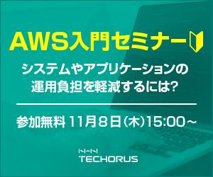 AWS入門セミナー~システムやアプリケーションの運用負担を軽減するには?~