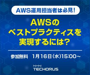 AWSのベストプラクティスを実現するには?
