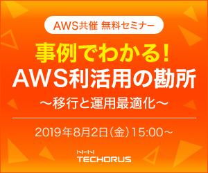 【8月2日開催】事例でわかる!AWS利活用の勘所~移行と運用最適化~